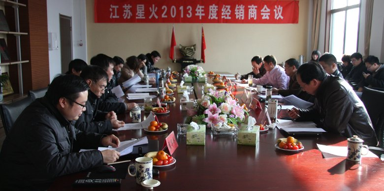 齊心協力 共創輝煌——2013年江蘇星火特鋼有限公司特約經銷商年會