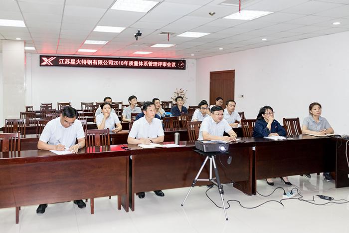 江蘇星火特鋼召開2018年度管理評審會議