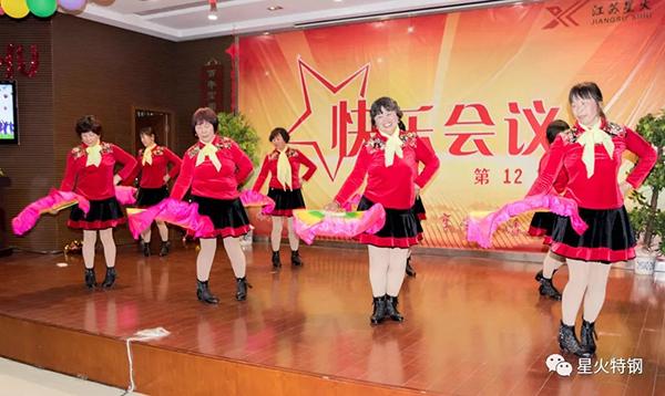 江苏星火特钢举办第12期积分制管理快乐会议