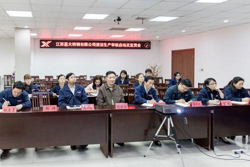 江蘇星火特鋼組織召開清潔生產審核啟動暨宣貫會
