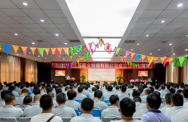 热烈祝贺江苏星火特钢二十七周年庆典大会胜利召开
