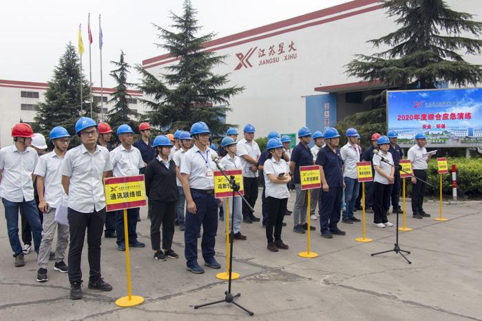 江蘇星火特鋼舉辦2020年安全、環保綜合應急演練