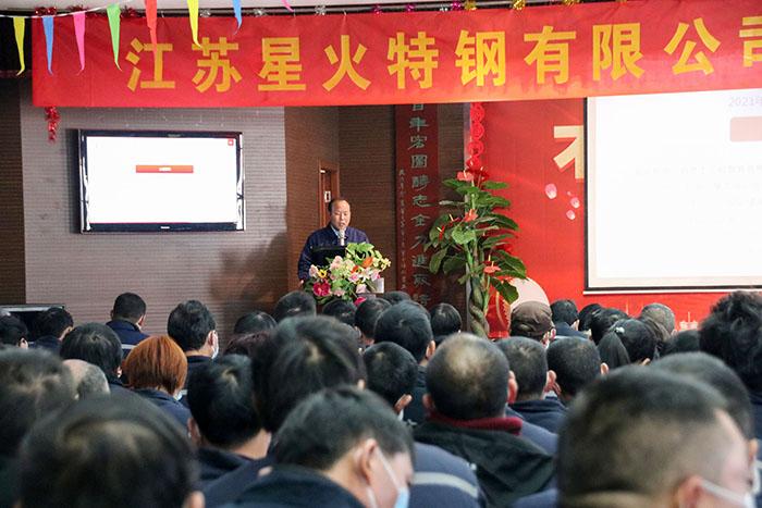 江蘇星火特鋼開展復工復產安全培訓工作