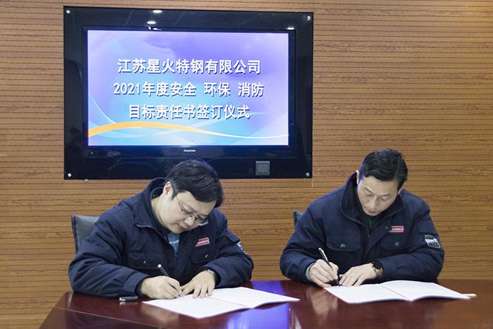 定目標,強責任,江蘇星火特鋼舉辦2021年度安全環保消防責任書簽訂儀式