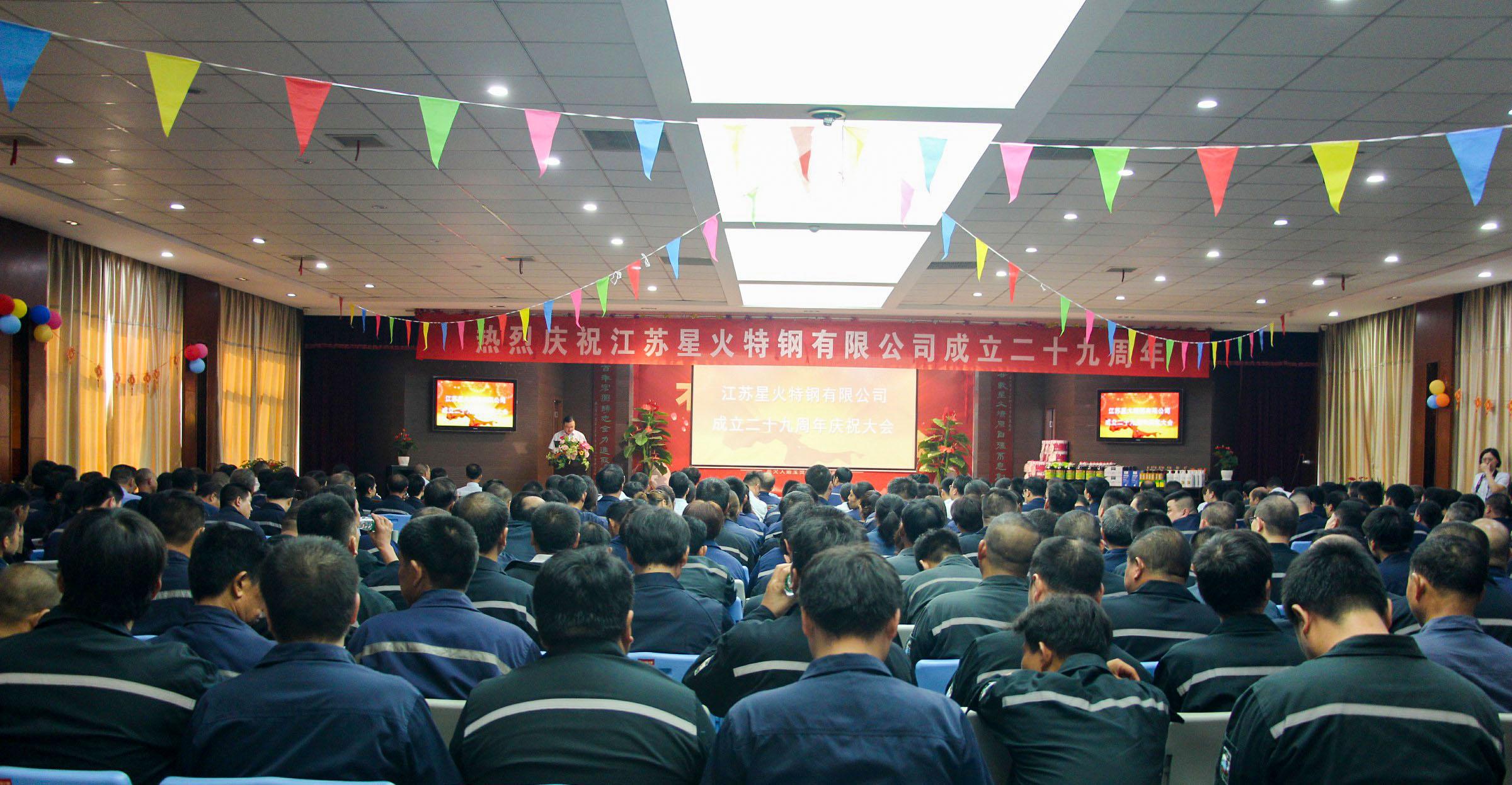 江蘇星火二十九周年慶典圓滿落幕