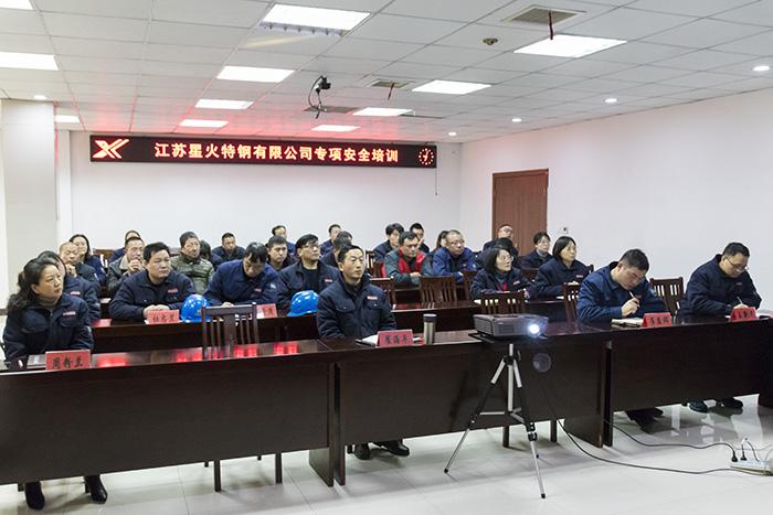 江苏星火特钢举办安全培训工作