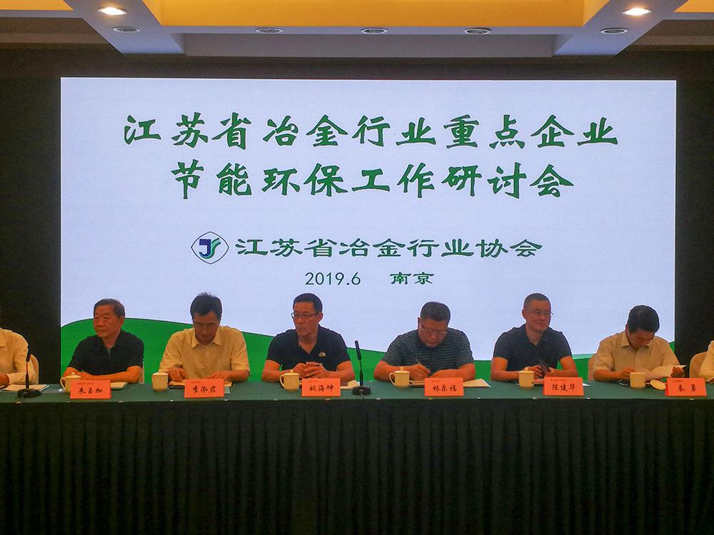 江苏星火特钢参加省冶金行业重点企业节能环保工作研讨会