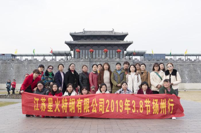 """江苏星火特钢开展庆祝""""三八""""妇女节系列活动"""