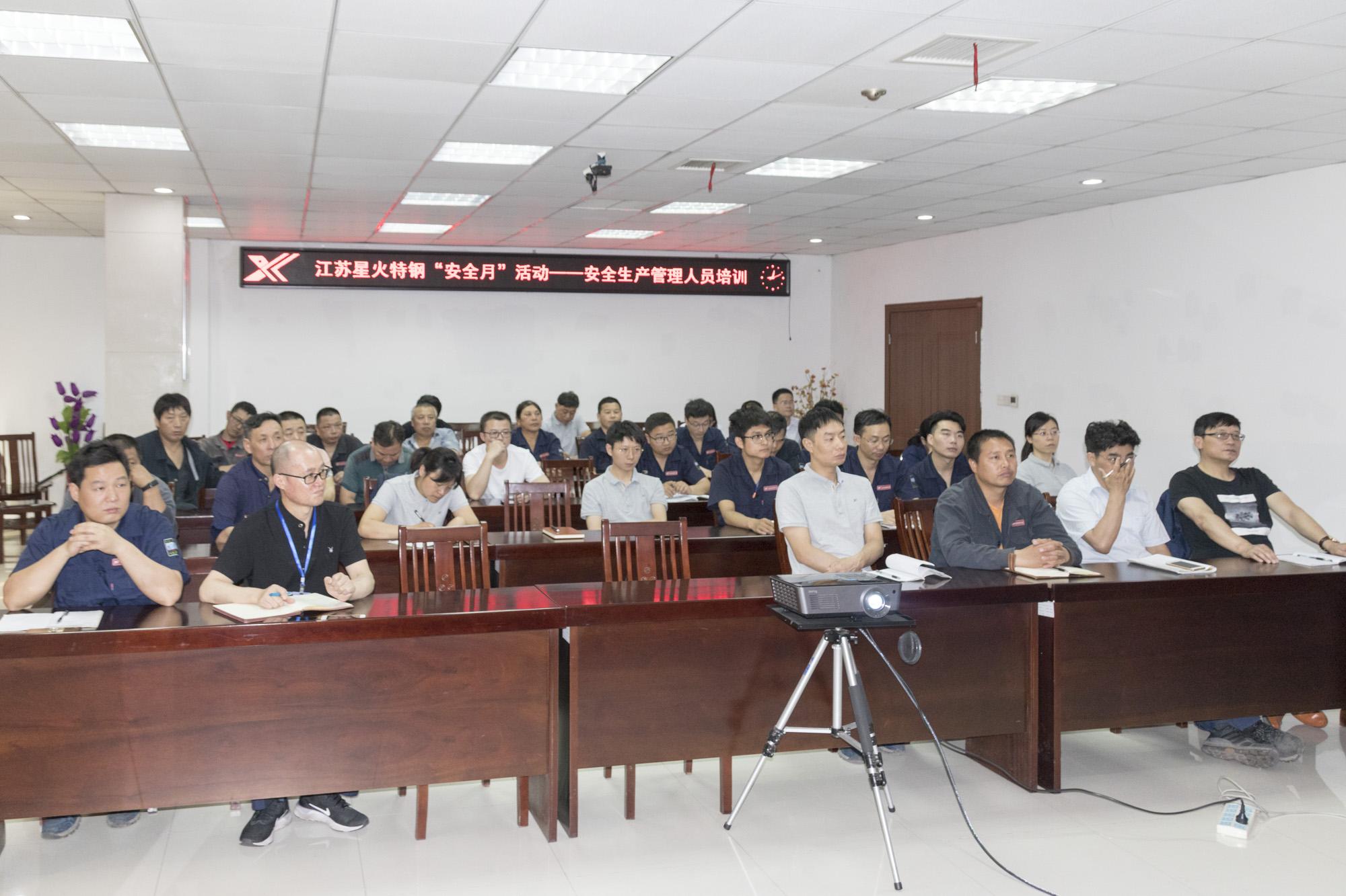 江苏星火特钢开展安全管理人员培训
