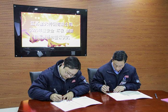 江蘇星火特鋼舉辦2020年度安全、環保、消防目標責任書簽訂儀式