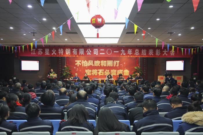 江蘇星火特鋼召開2019年度總結表彰大會
