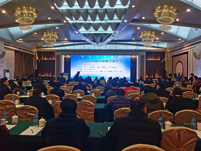 江蘇星火特鋼參加2019年中國不銹鋼行業年會